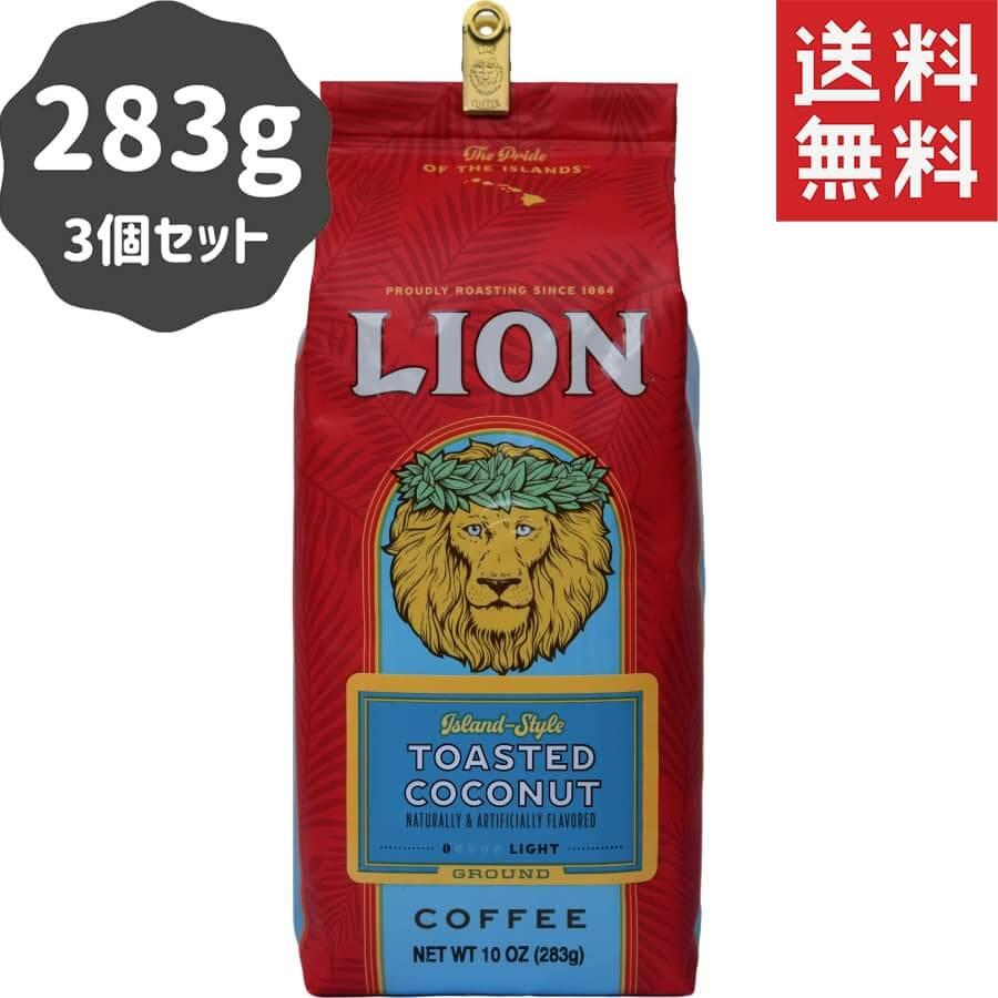 (ライオンコーヒー) トーステッドココナッツ 283g × 3個
