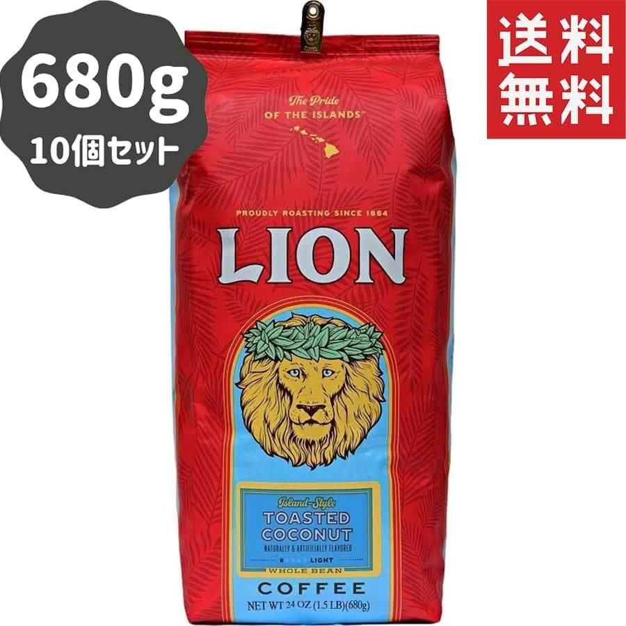 (ライオンコーヒー) トーステッドココナッツ 680g × 10個