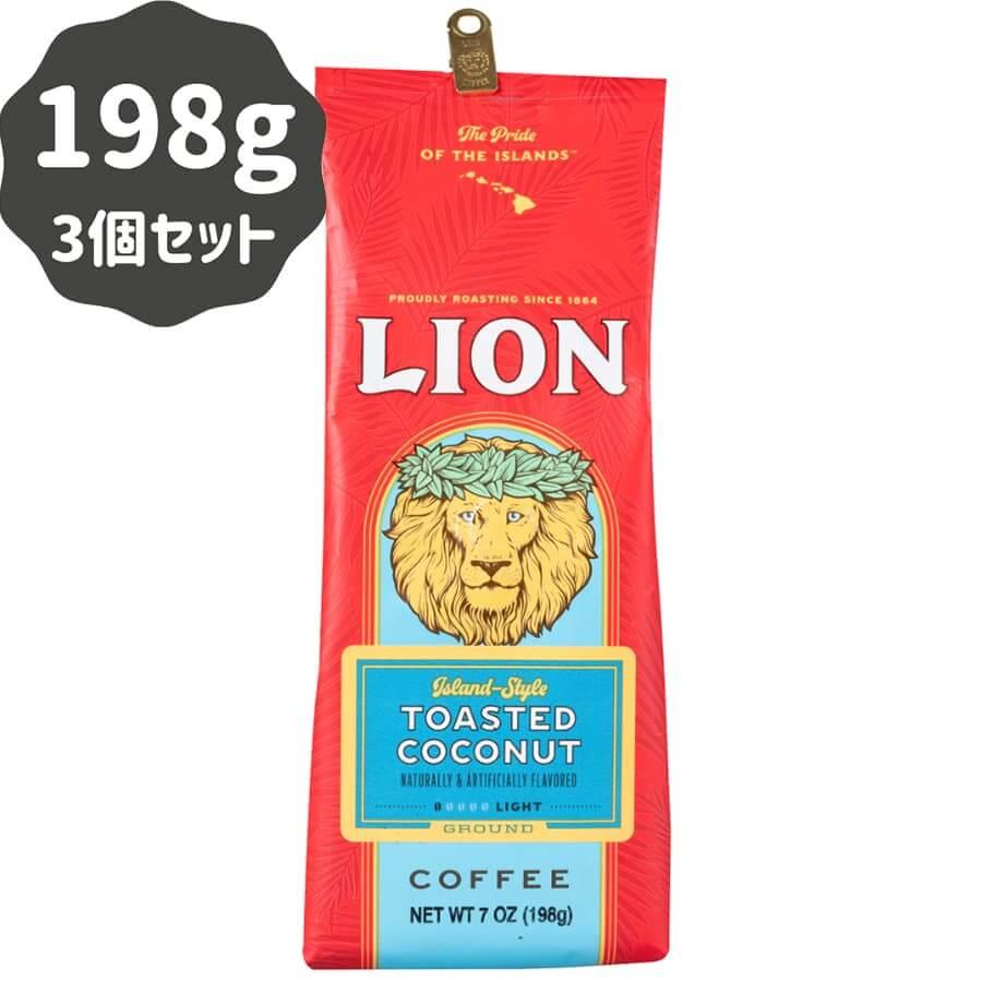 (ライオンコーヒー) トーステッドココナッツ 198g × 3個