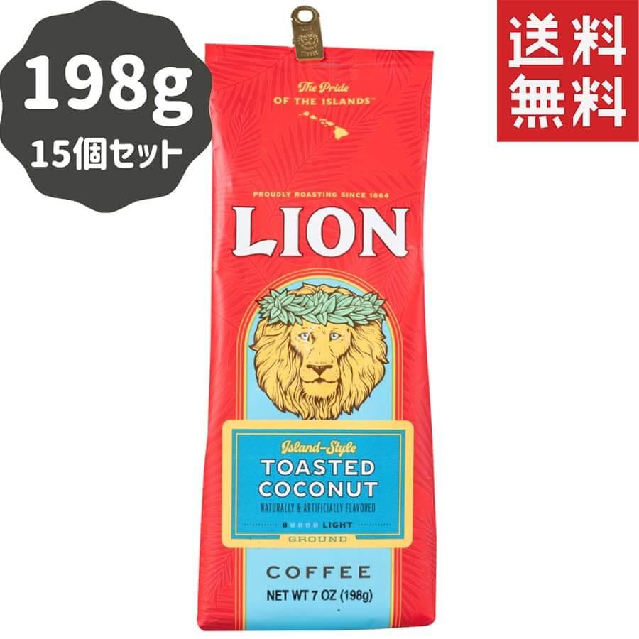 (ライオンコーヒー) トーステッドココナッツ 198g × 15個