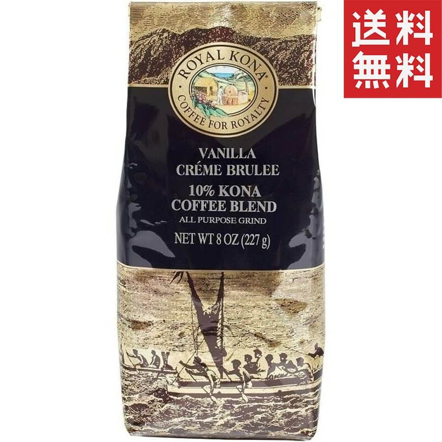 (ロイヤルコナコーヒー) バニラクリームブリュレ・10%コナコーヒーブレンド 227g