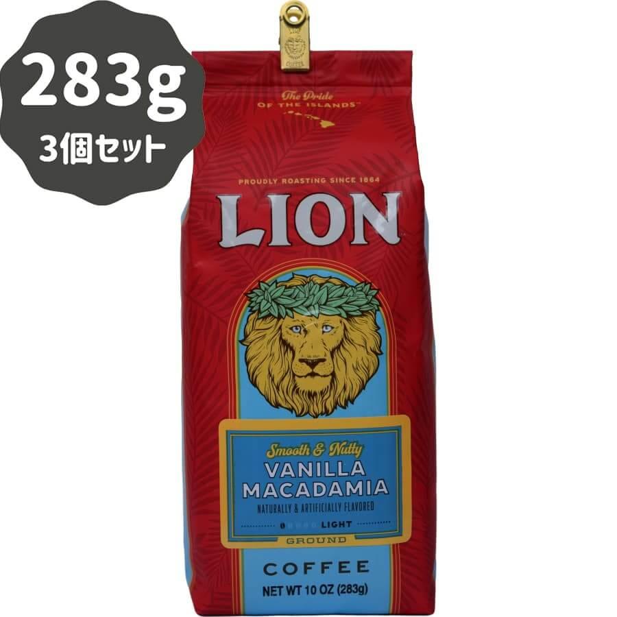 (ライオンコーヒー) バニラマカダミア 283g × 3個