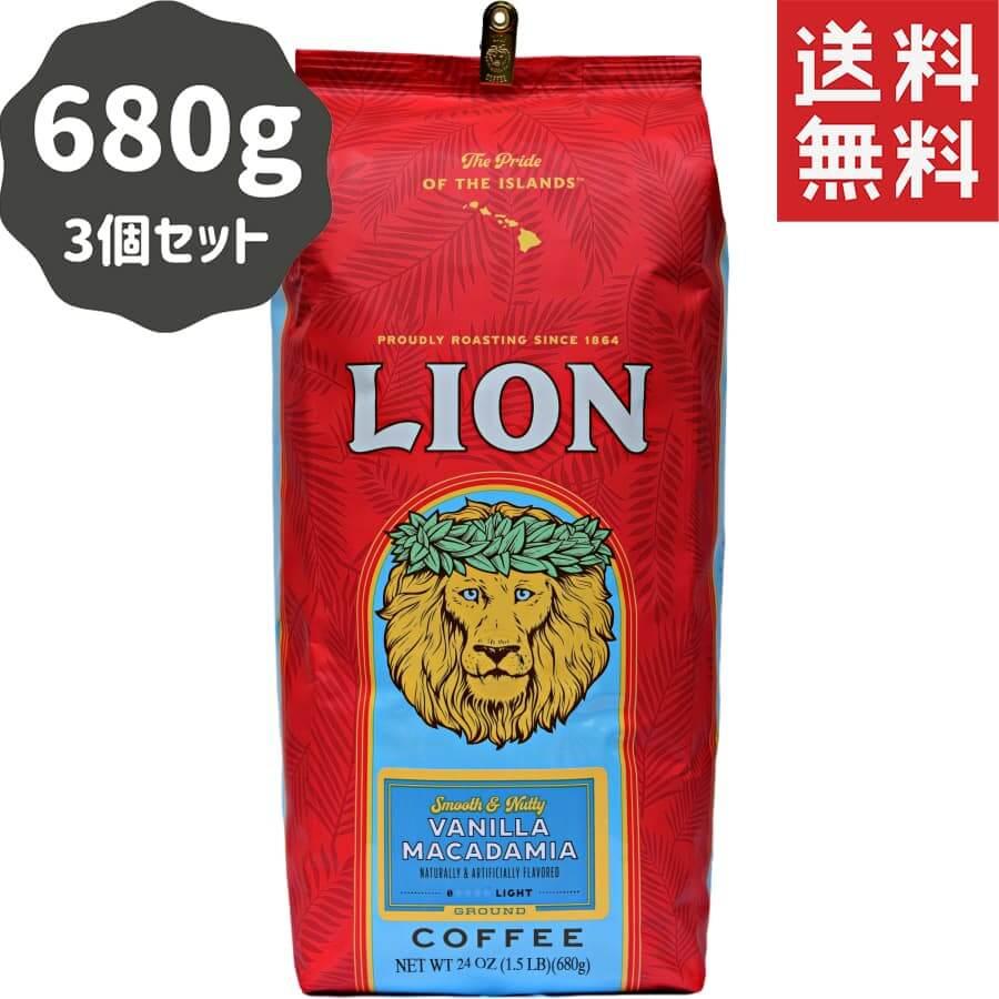 (ライオンコーヒー) バニラマカダミア 680g × 3個