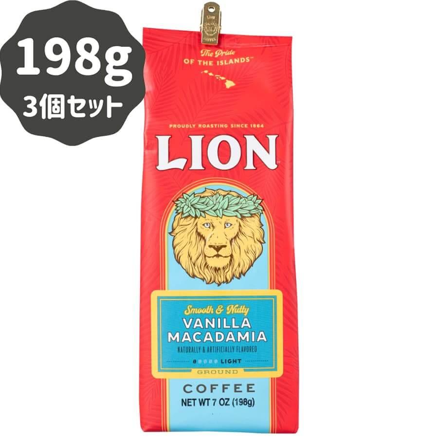 (ライオンコーヒー) バニラマカダミア 198g × 3個
