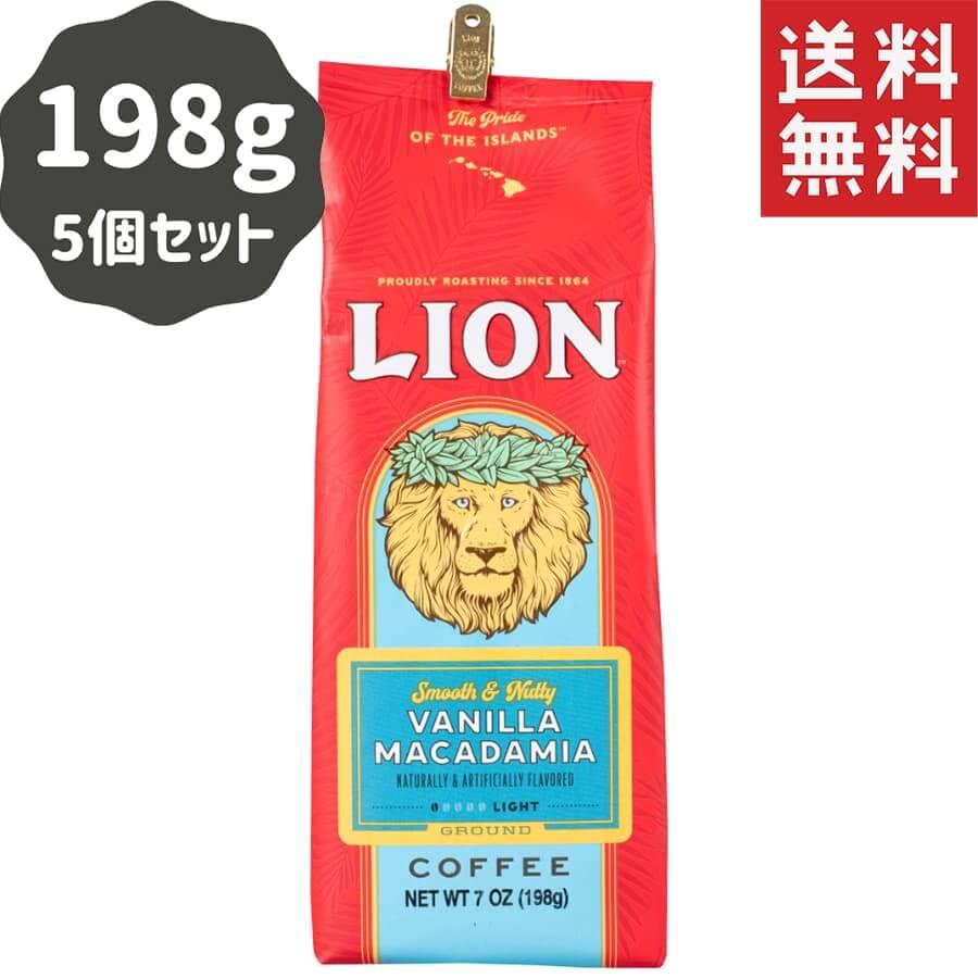 (ライオンコーヒー) バニラマカダミア 198g × 5個