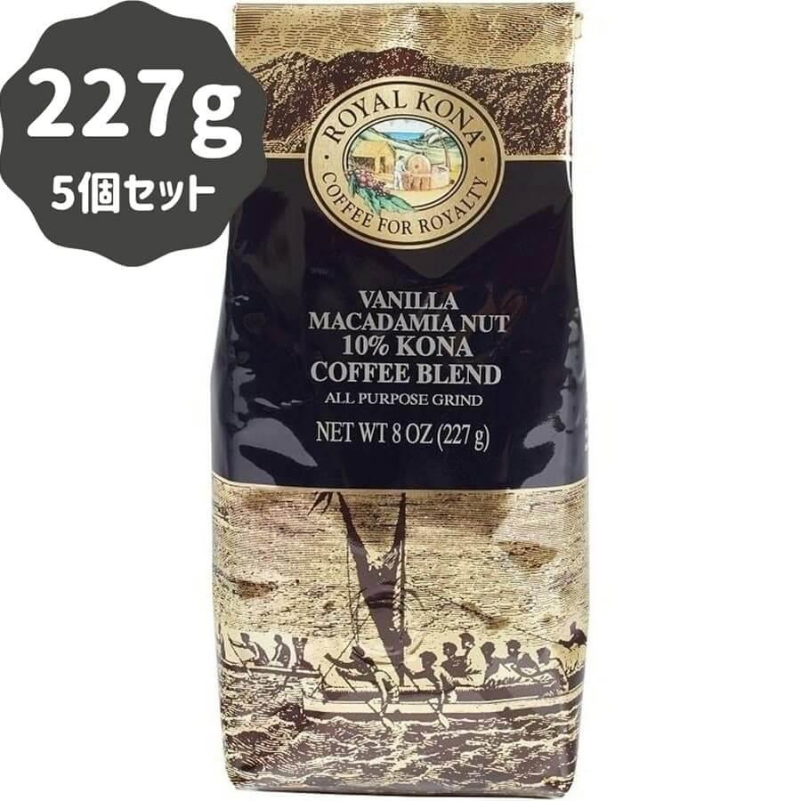 (ロイヤルコナコーヒー) バニラマカダミアナッツ・10%コナコーヒーブレンド 227g × 5個