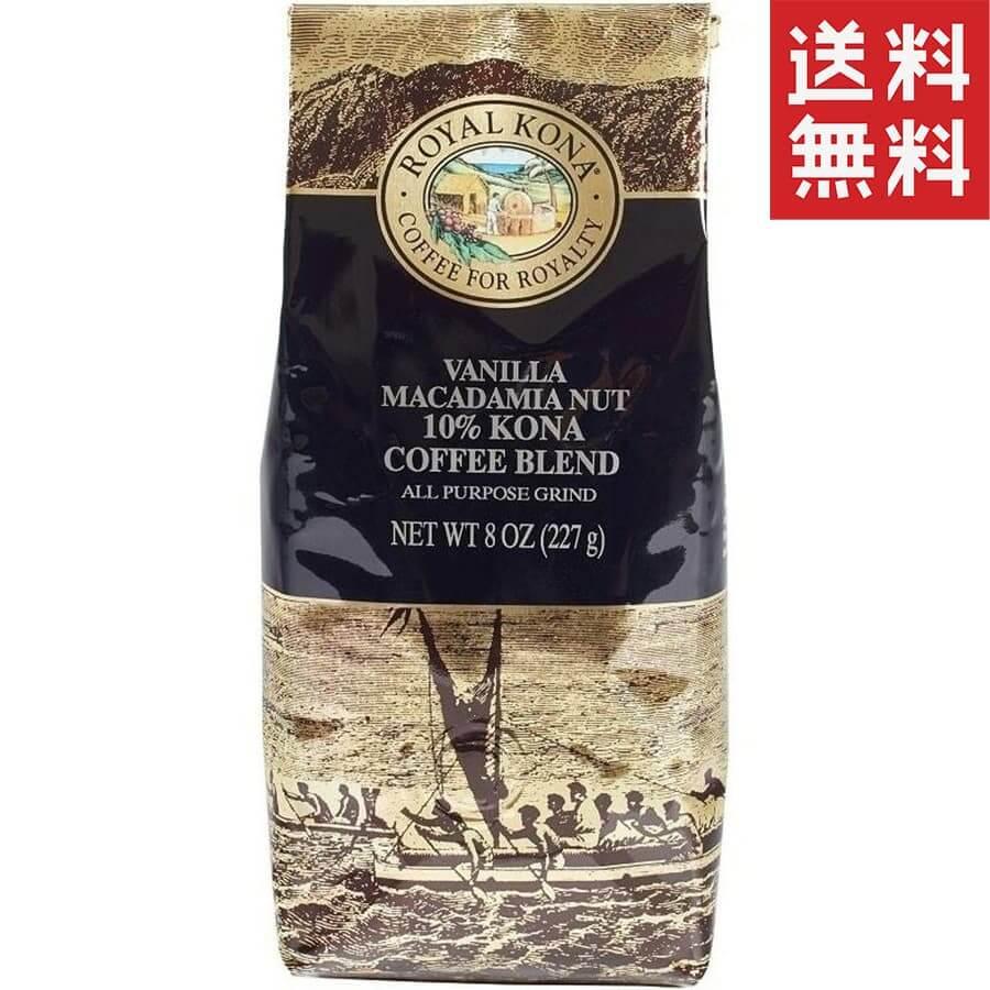 (ロイヤルコナコーヒー) バニラマカダミアナッツ・10%コナコーヒーブレンド 227g