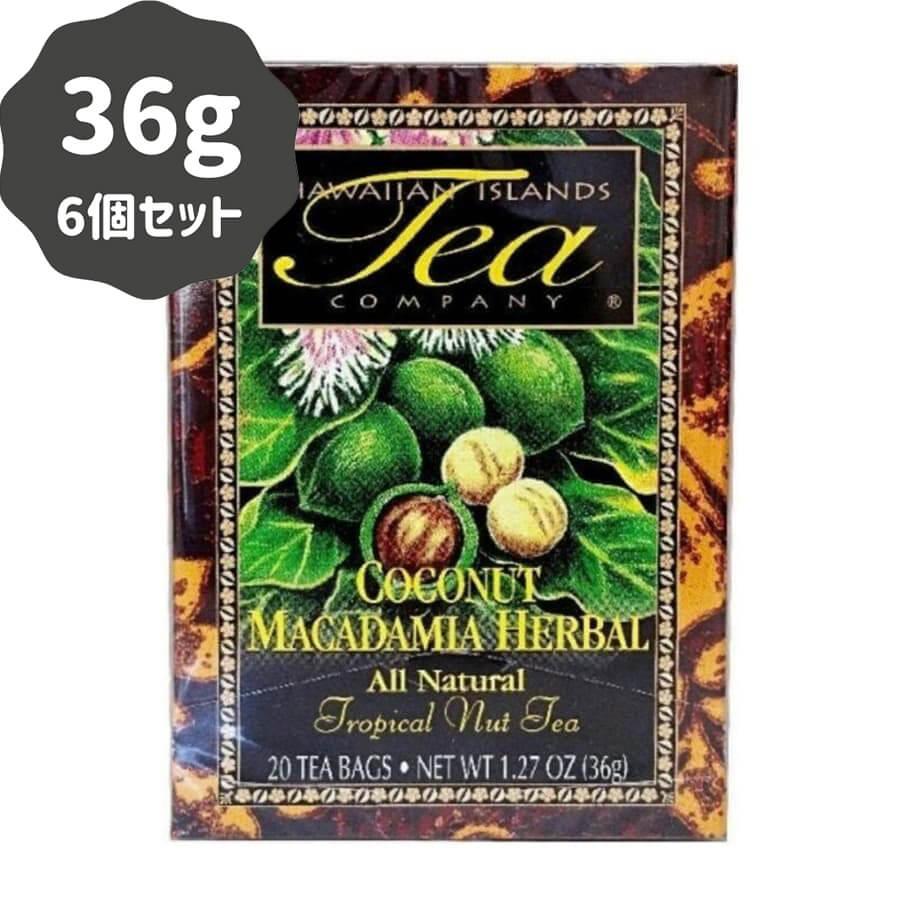(ハワイアンアイランドティー) ココナッツ・マカダミア・ハーバル 36g (20袋) 6個セット