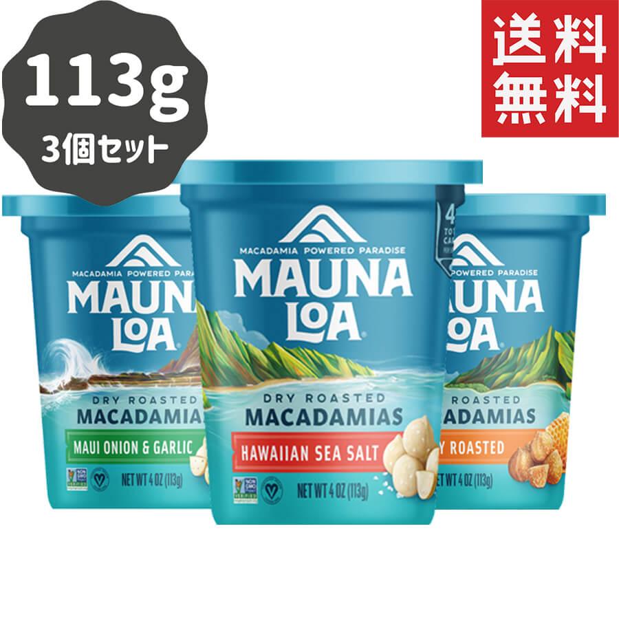(マウナロア) 人気3種・マカダミアナッツ 3個セット