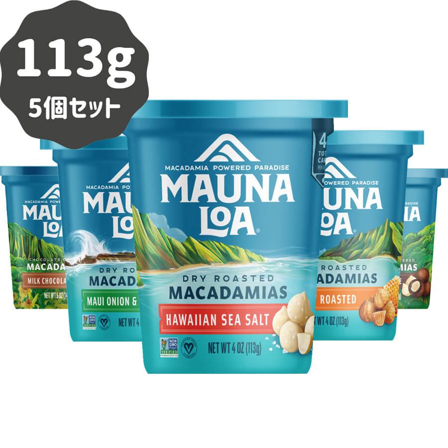 (マウナロア) 人気5種・マカダミアナッツ 5個セット