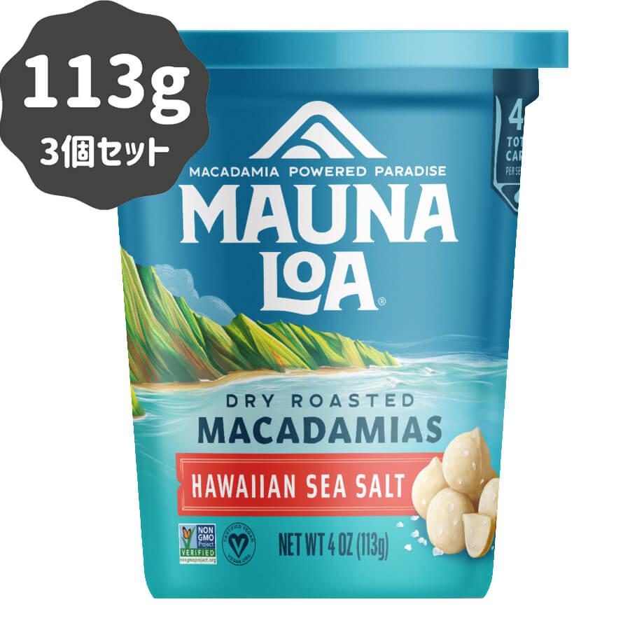 (マウナロア) ドライロースト・マカダミアナッツ・塩味 113g × 3個セット