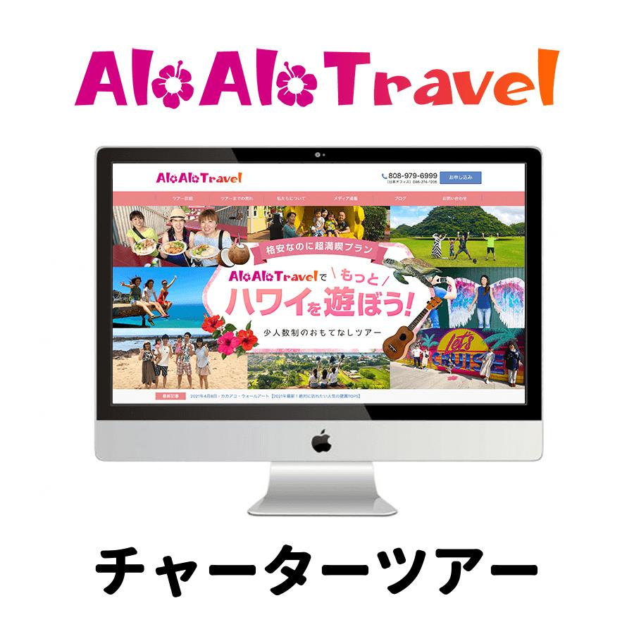 【アロアロトラベル】 ガイドが専属でご案内!完全貸切りチャーターツアー