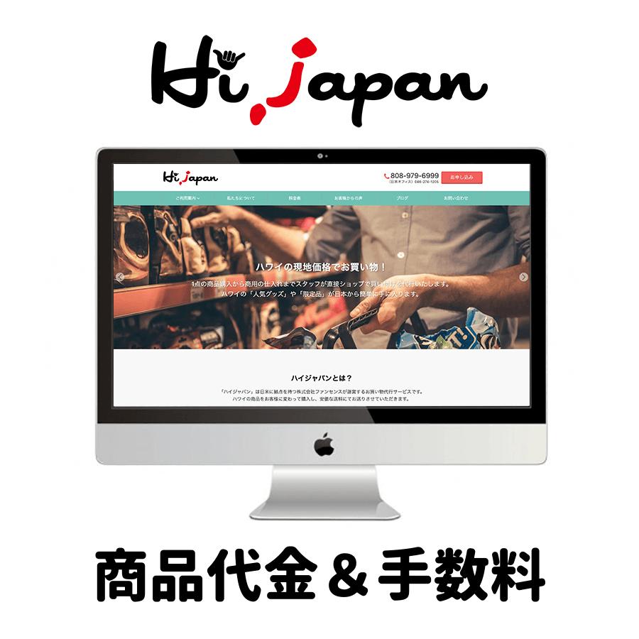 【ハイジャパン】 商品代金&手数料