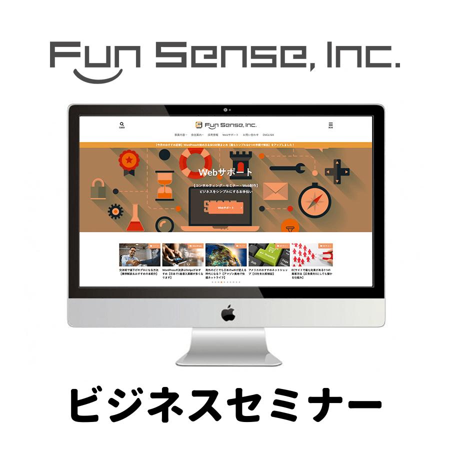 【Webサポート】 ビジネスセミナー