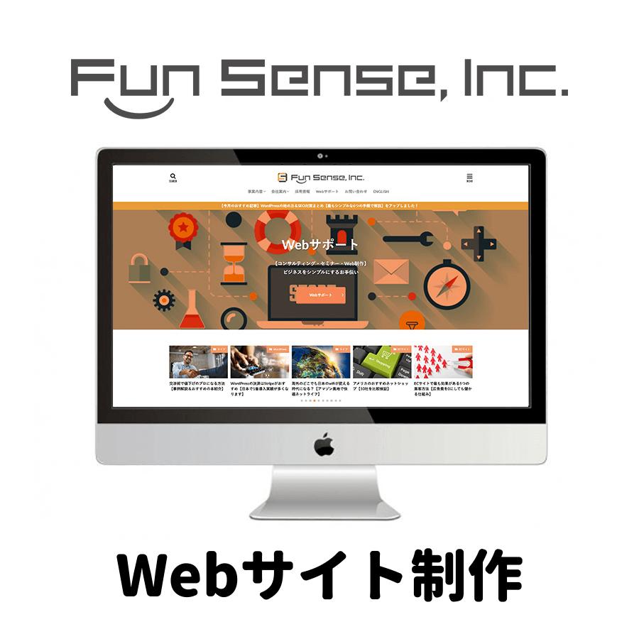 【Webサポート】 Webサイト制作