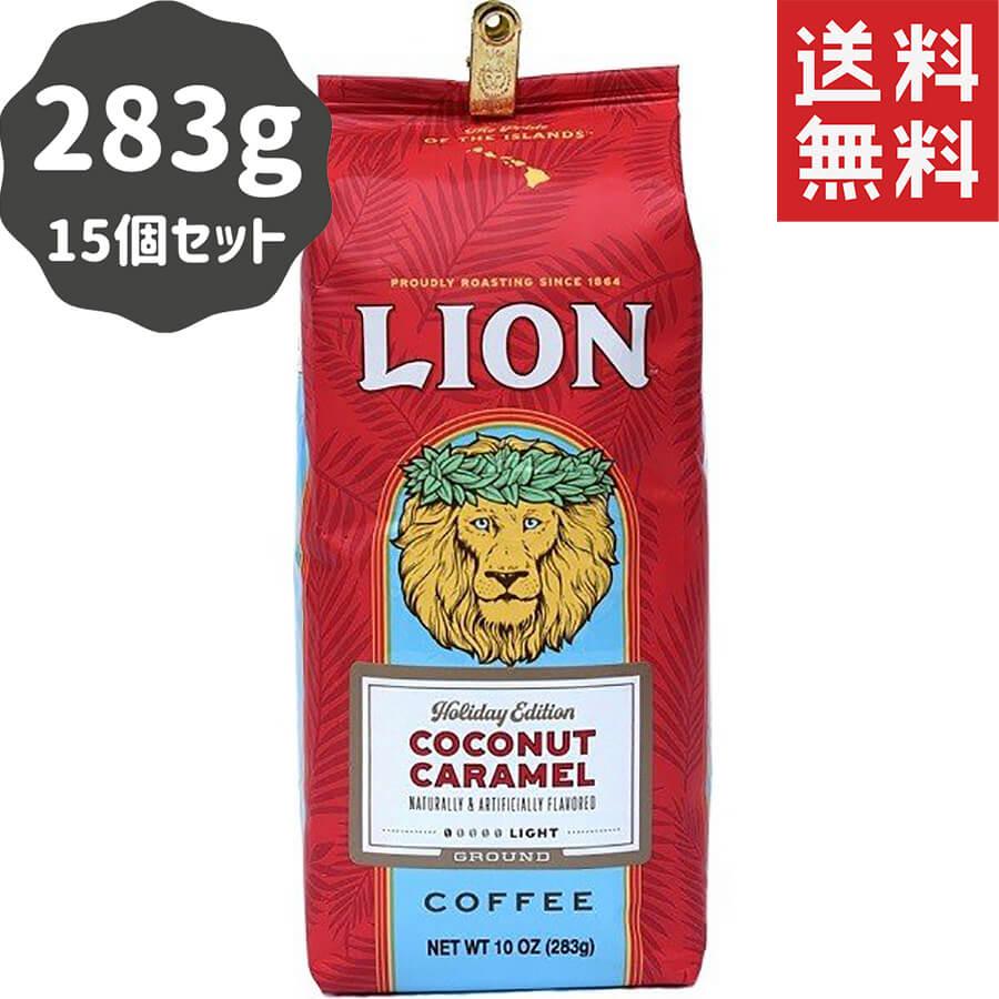 (ライオンコーヒー) ホリデーエディション・ココナッツキャラメル 283g × 15個