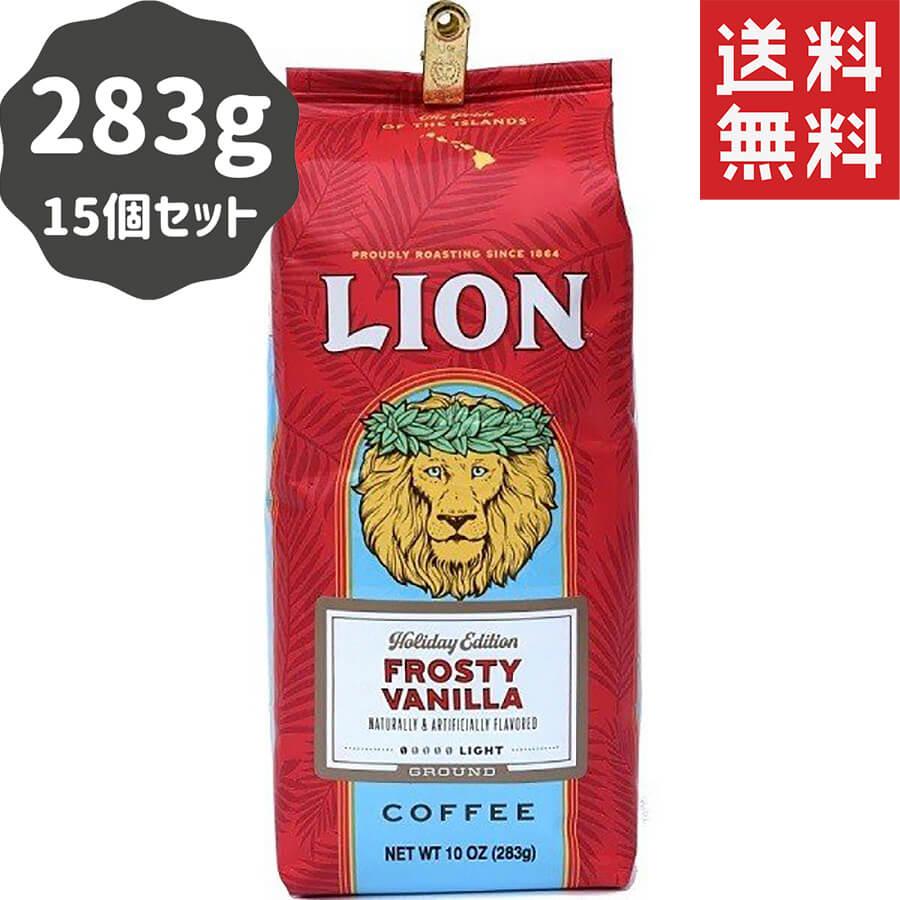 (ライオンコーヒー) ホリデーエディション・フロスティバニラ 283g × 15個