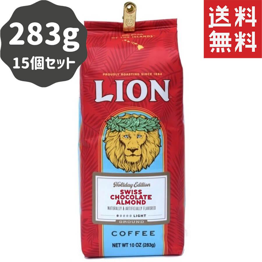 (ライオンコーヒー) ホリデーエディション・スイスチョコレートアーモンド 283g × 15個