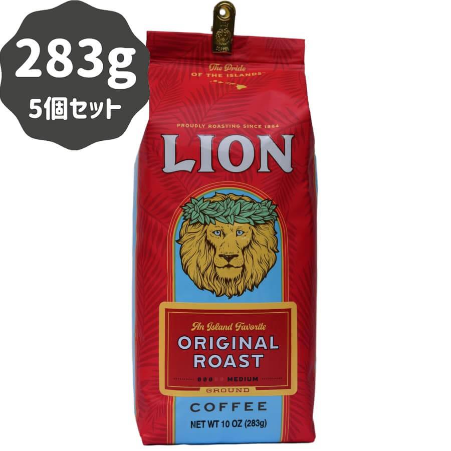 (ライオンコーヒー) オリジナルロースト 283g × 5個