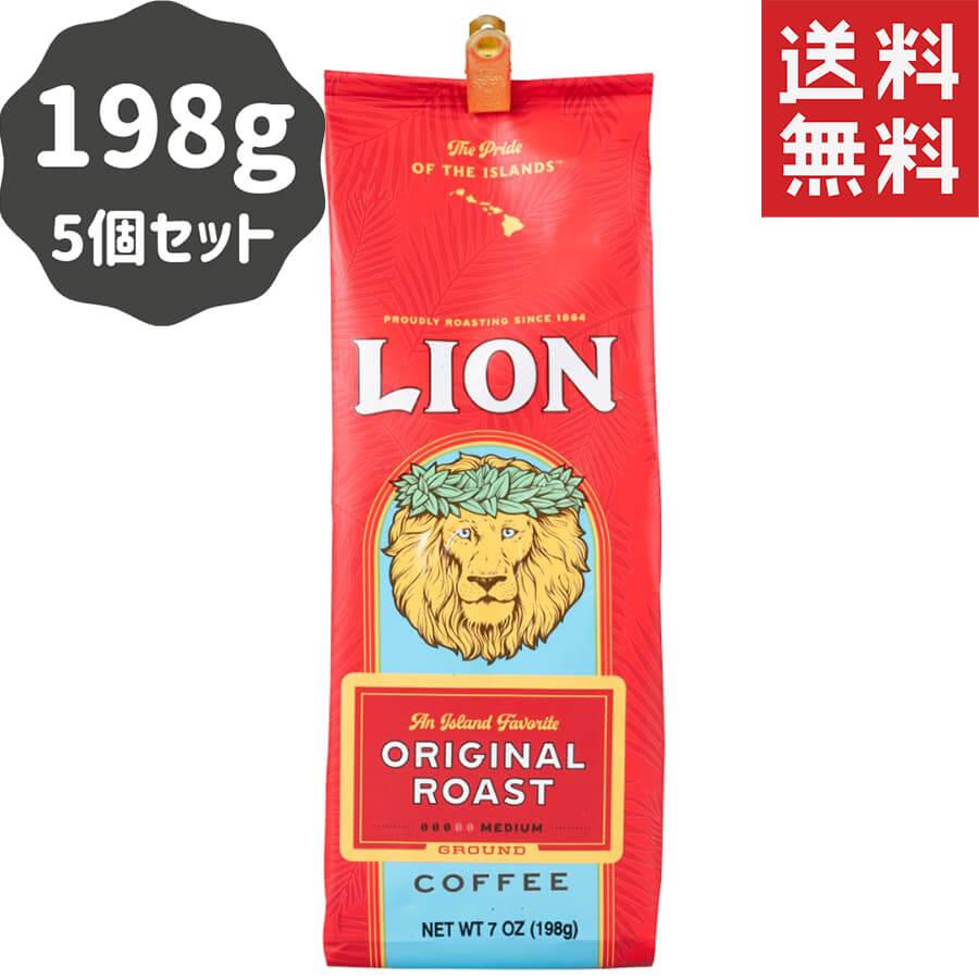 (ライオンコーヒー) オリジナルロースト 198g × 5個