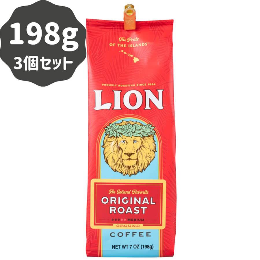 (ライオンコーヒー) オリジナルロースト 198g × 3個