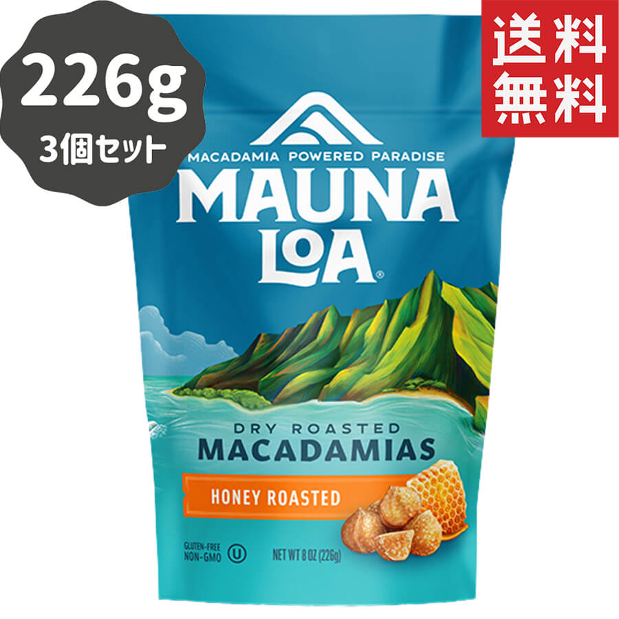 (マウナロア) ハニーロースト・マカダミアナッツ 226g × 3個セット