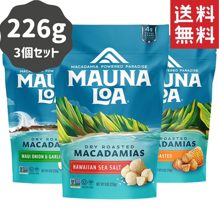 (マウナロア) 人気3種・マカダミアナッツ 226g × 3個セット