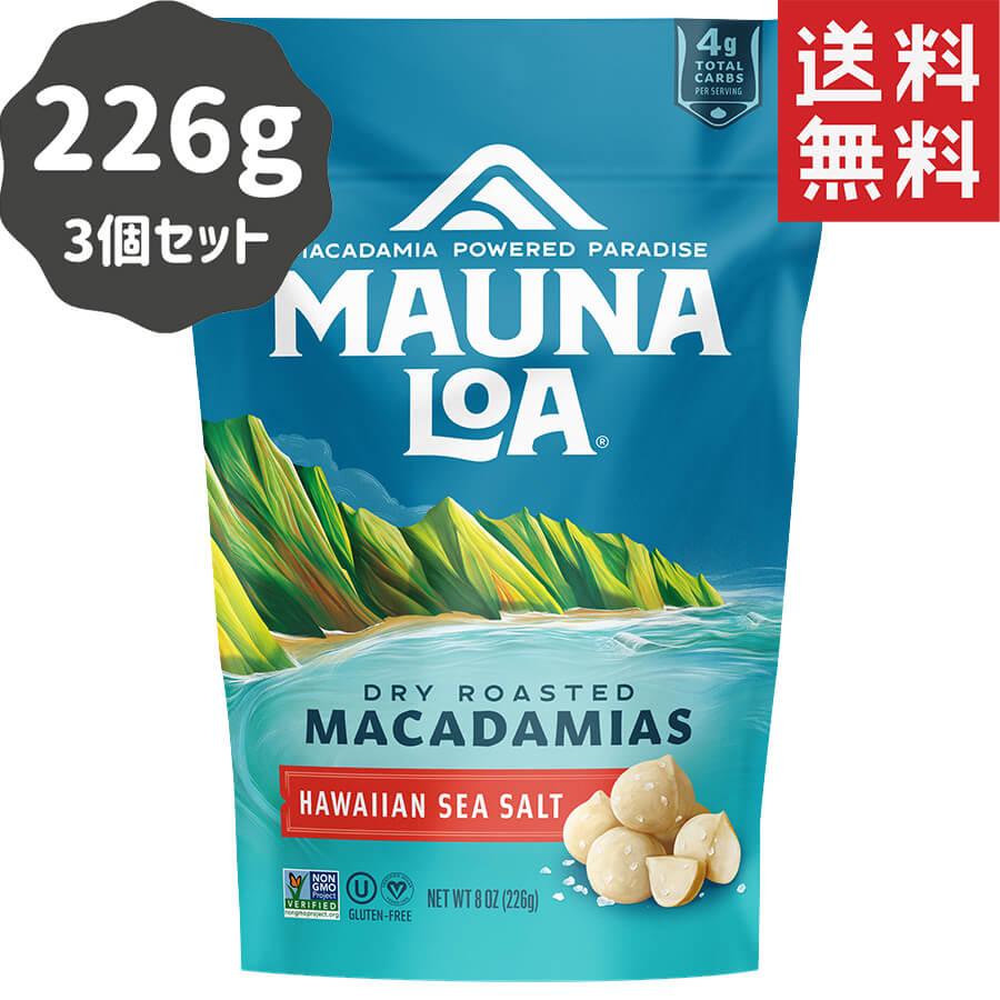 (マウナロア) ドライロースト・マカダミアナッツ・塩味 226g × 3個セット