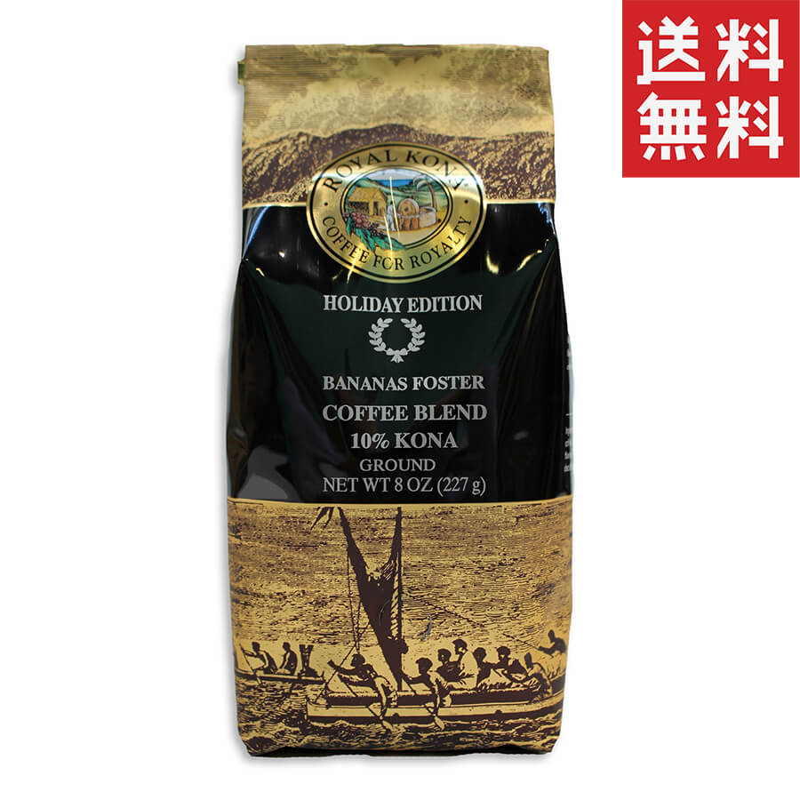 (ロイヤルコナコーヒー) ホリデーエディション・バナナフォスター・10%コナコーヒーブレンド 227g